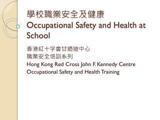 學校職業安全及健康 Occupational Safety and Health at School