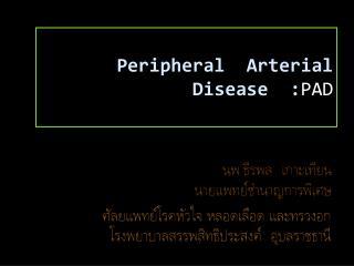 Peripheral  Arterial Disease  : PAD