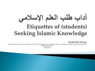 آداب طلب العلم الإسلامي Etiquettes of (students) Seeking Islamic Knowledge