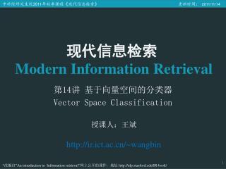 第 14 讲 基于向量空间的分类器 Vector Space Classification