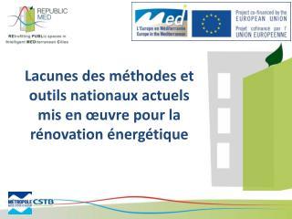 Lacunes des méthodes et outils nationaux actuels mis en œuvre pour la rénovation énergétique