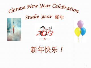 新年快乐  !