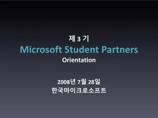 제  3  기  Microsoft Student Partners Orientation