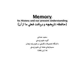 Memory Its History and our present understanding  (حافظه: تاريخچه و دريافت فعلي ما از آن)