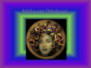 Μέδουσα  (Medusa)