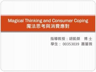 Magical Thinking and Consumer Coping 魔法思考與消費應對