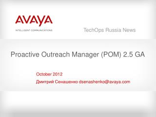 Proactive Outreach Manager (POM) 2.5 GA