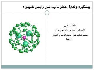 پیشگیری و کنترل خطرات بهداشتی و ایمنی نانومواد