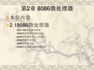 第 2 章 8086微处理器