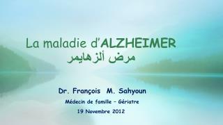 La maladie d' ALZHEIMER مرض  أ لزهايمر