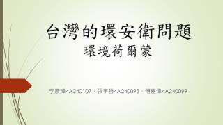 李彥璋 4A240107 、張宇勝 4A240093 、傅嘉偉 4A240099