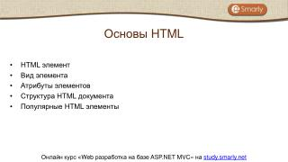 HTML  элемент Вид элемента Атрибуты элементов Структура  HTML  документа