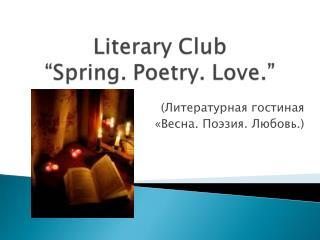 (Литературная гостиная «Весна. Поэзия. Любовь.)