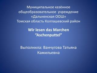 "Wir lesen  das  Marchen   "" Aschenputtel "" Выполнила: Ванчугова Татьяна  Камильевна"