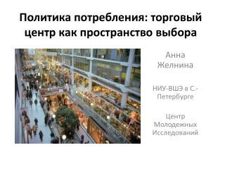 Политика потребления: торговый центр как пространство  выбора