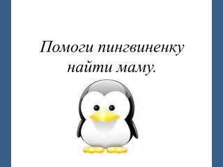 Помоги  пингвиненку  найти маму.