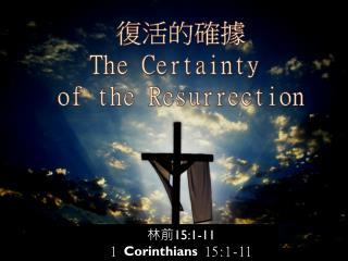 林前 15:1-11 1  Corinthians  15:1-11