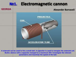 № 1.     Electromagnetic cannon