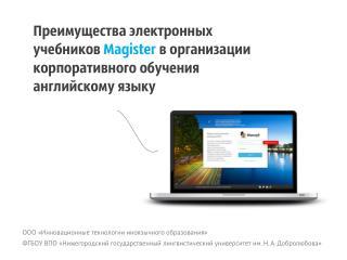 ООО «Инновационные технологии иноязычного образования»