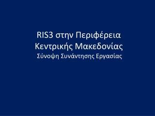 RIS3 στην Περιφέρεια  Κεντρικής Μακεδονίας  Σύνοψη Συνάντησης  Εργασίας