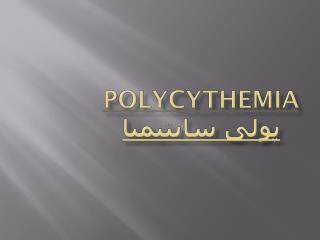 Polycythemia پولی سایتیمیا