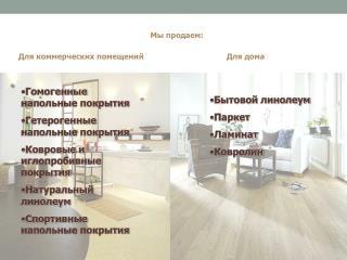 М ы продаем: Для коммерческих помещений     Для дома