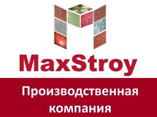 Производственная компания