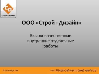 ООО «Строй - Дизайн»