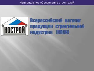 Всероссийский   каталог продукции   строительной индустрии (КПСИ)
