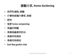 園藝分享 , Home Gardening