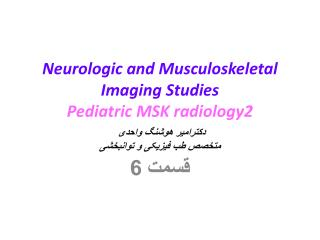 Neurologic and Musculoskeletal Imaging Studies Pediatric  MSK  radiology2