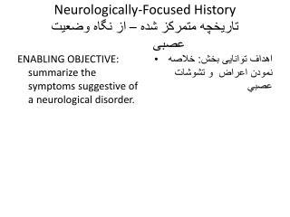 Neurologically-Focused History تاريخچه متمركز شده – از نگاه وضعیت عصبی