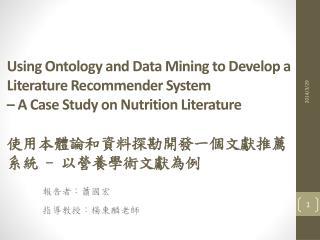 報告者:蕭國宏 指導 教授:楊東麟老師