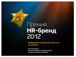 HR-брендинг в социальных сетях: как это  работает Нина  Осовицкая