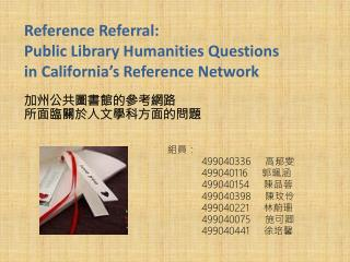 Reference Referral: Public Library Humanities Questions  in California's Reference Network