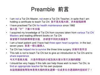 Preamble   前言