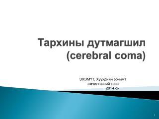 Тархины дутмагшил (cerebral coma)