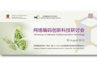 网络编码创新科技研讨会   Workshop on Network Coding Innovative Technology  30 August, 2013