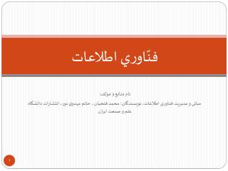 فنّاوري اطلاعات نام منابع و مولف: