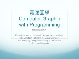 電腦圖學 C omputer Graphic with Programming