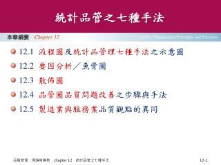 統計品管之七種手法