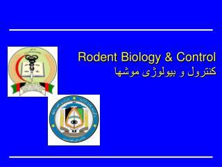 Rodent Biology & Control کنترول و بیولوژی موشها