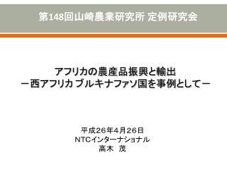 第 148 回山崎農業研究所 定例研究会
