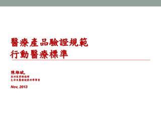 陳維斌 , 亞洲區業務協理 生命及醫療健康科學事業 Nov, 2013