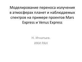 Н. Игнатьев.  ИКИ РАН