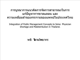 Integration of Public Management Concepts to Solve  Physician Shortage and Maldistribution in Thailand.
