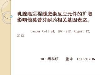 乳腺癌 远程 雌激素反应 元件 的 扩增  影响他 莫昔 芬耐药 相关 基因表达。 Cancer Cell 24, 197–212, August 12, 2013