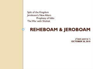 "Reheboam & Jeroboam כ' מרחשון תשע""א october 28, 2010"