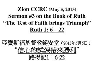 "Zion CCRC  (May 5, 2013) Sermon #3 on the Book of Ruth "" The Test of Faith brings Triumph """