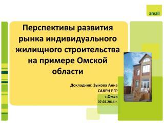Перспективы развития рынка индивидуального жилищного строительства на примере Омской  области
